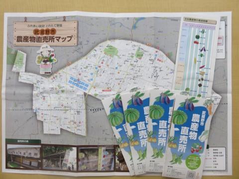 武蔵野市「農産物直売所」マップ 配布中!