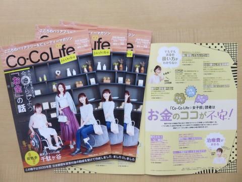 こころのバリアフリー&ビューティーマガジン「Co-Co Life☆女子部vol.32」配布中♪