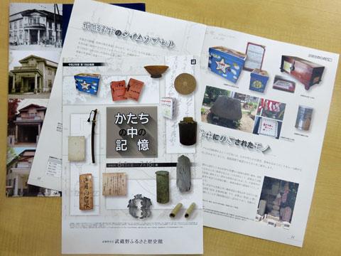 今の私たちは何をのこしたら良いのか。武蔵野ふるさと歴史館「かたちの中の記憶」
