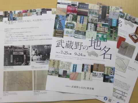 身近な「地名」から歴史を味わう。武蔵野ふるさと歴史館『武蔵野の地名』