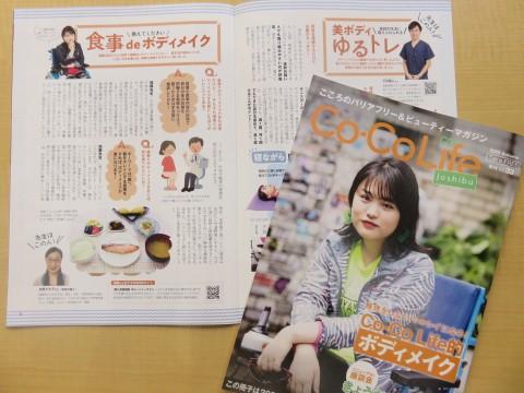 無理をしないでキレイになる!「Co-Co Life☆女子部vol.33」配布中♪