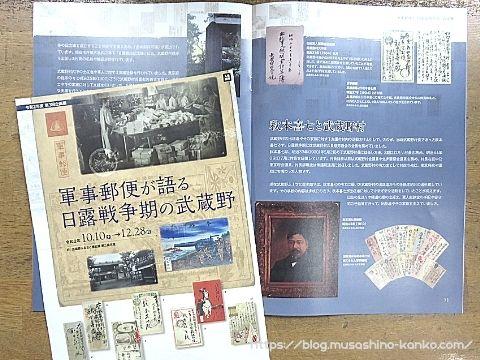 武蔵野ふるさと歴史館『軍事郵便が語る日露戦争期の武蔵野』