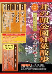 【10/29募集開始】ガイドと歩くまち歩き『井の頭公園紅葉散歩』