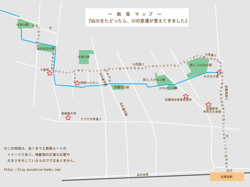 散策マップ「仙川をたどったら、川の変遷が見えてきました」