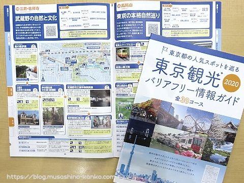 東京観光バリアフリー情報ガイド2020