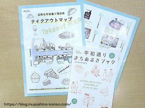 「吉祥寺元町通りMAP」登場!商店街マップ各種配布中です。