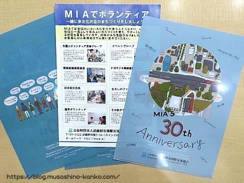 10か国語で「ありがとう」♪ MIA創立30周年記念クリアファイルを差し上げます