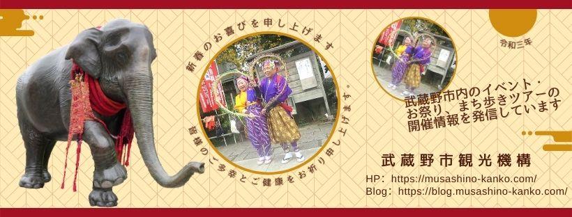 新春の喜び2021