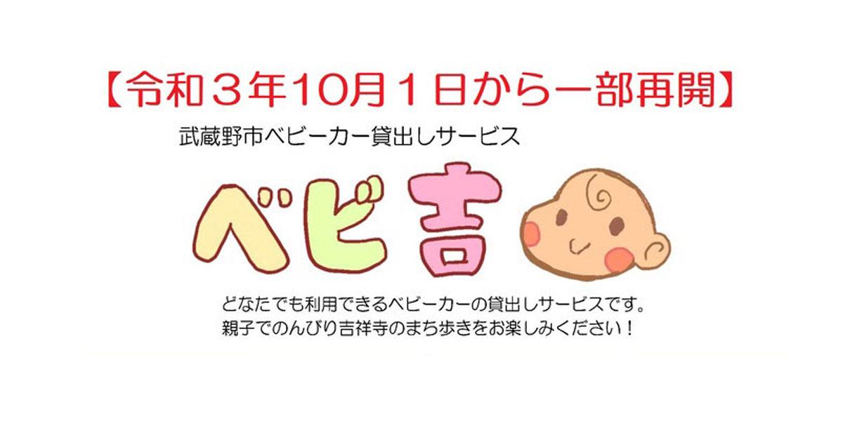 10月1日より、武蔵野市ベビーカー貸出しサービス「ベビ吉」が一部再開しました♪