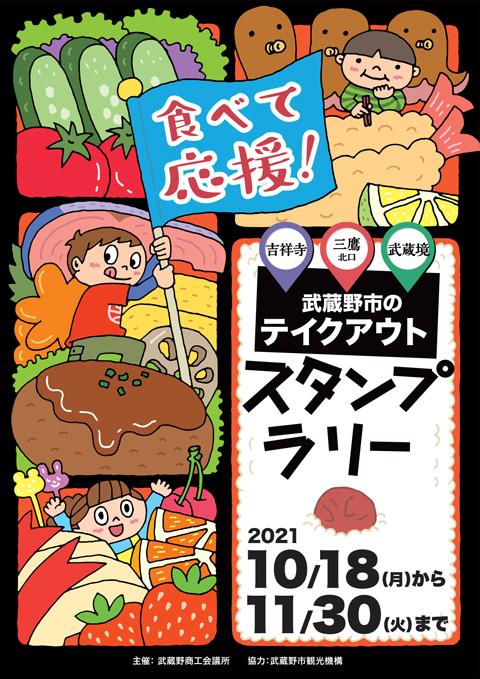 10月18日より、武蔵野市テイクアウトスタンプラリーが始まります♪